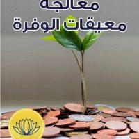 Financial wAr bord