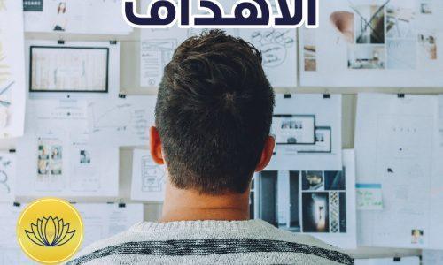 ورشة رسم وتخطيط أهداف